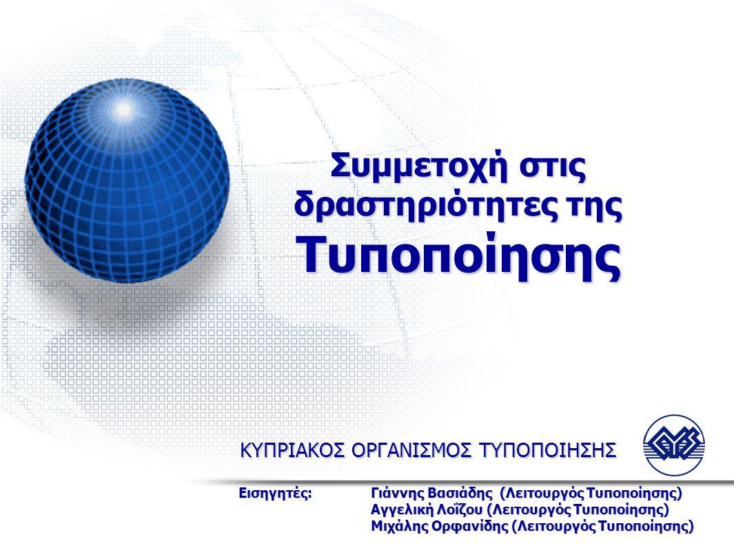 ΚΥΠΡΙΑΚΟΣ ΟΡΓΑΝΙΣΜΟΣ ΤΥΠΟΠΟΙΗΣΗΣ ΚΥΠΡΙΑΚΟΣ ΟΡΓΑΝΙΣΜΟΣ ΤΥΠΟΠΟΙΗΣΗΣ Εισηγητές: Γιάννης Βασιάδης (Λειτουργός Τυποποίησης) Αγγελική Λοΐζου (Λειτουργός Τυποποίησης) Μιχάλης Ορφανίδης (Λειτουργός Τυποποίησης) Συμμετοχή στις δραστηριότητες της Τυποποίησης