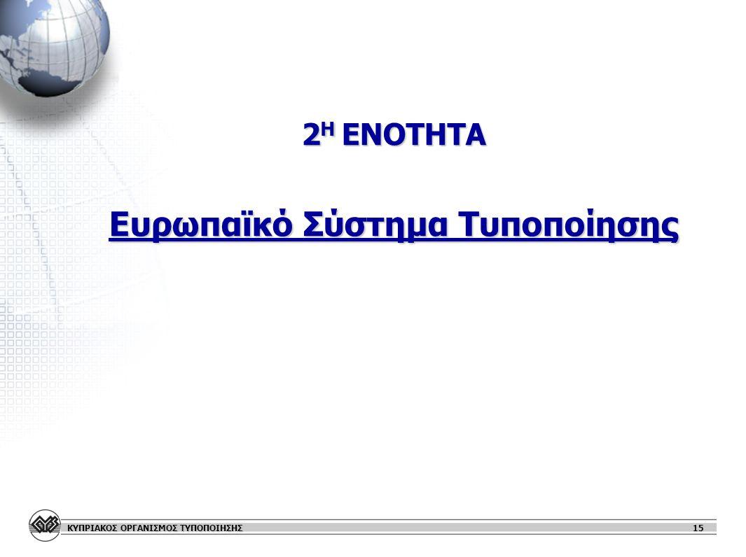 ΚΥΠΡΙΑΚΟΣ ΟΡΓΑΝΙΣΜΟΣ ΤΥΠΟΠΟΙΗΣΗΣ 15 2 Η ΕΝΟΤΗΤΑ Ευρωπαϊκό Σύστημα Τυποποίησης