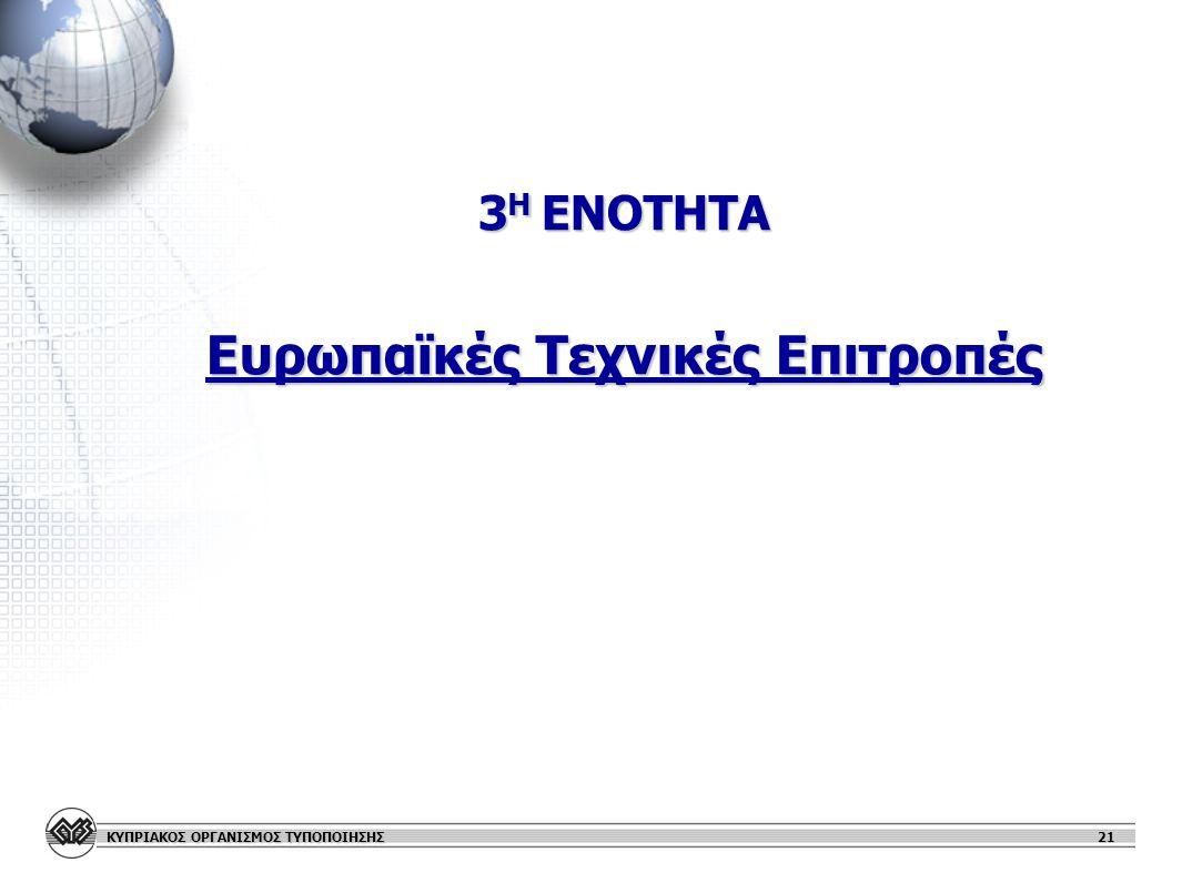 ΚΥΠΡΙΑΚΟΣ ΟΡΓΑΝΙΣΜΟΣ ΤΥΠΟΠΟΙΗΣΗΣ 21 3 Η ΕΝΟΤΗΤΑ Ευρωπαϊκές Τεχνικές Επιτροπές
