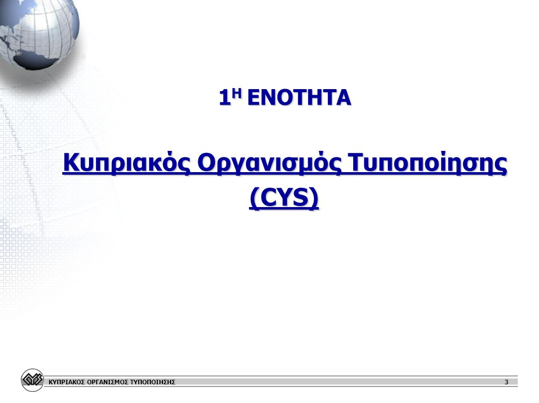 ΚΥΠΡΙΑΚΟΣ ΟΡΓΑΝΙΣΜΟΣ ΤΥΠΟΠΟΙΗΣΗΣ 3 1 Η ΕΝΟΤΗΤΑ Κυπριακός Οργανισμός Τυποποίησης (CYS)