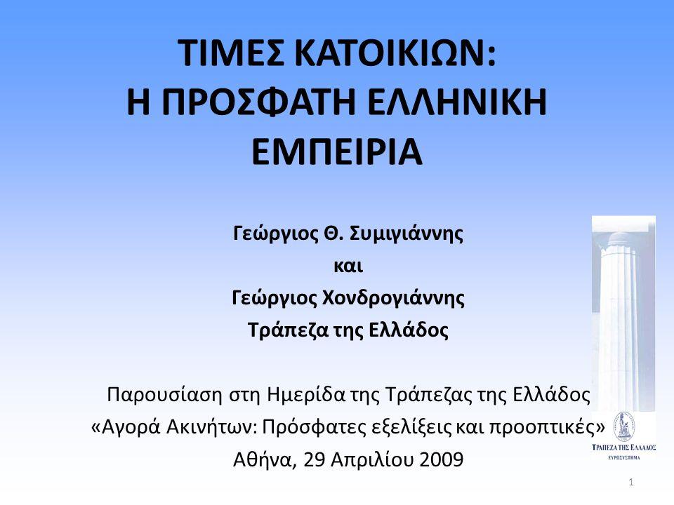 1 ΤΙΜΕΣ ΚΑΤΟΙΚΙΩΝ: Η ΠΡΟΣΦΑΤΗ ΕΛΛΗΝΙΚΗ ΕΜΠΕΙΡΙΑ Γεώργιος Θ. Συμιγιάννης και Γεώργιος Χονδρογιάννης Τράπεζα της Ελλάδος Παρουσίαση στη Ημερίδα της Τράπ