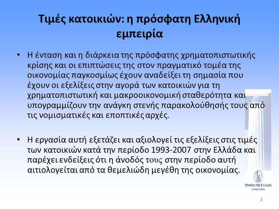 13 Εξέλιξη των τιμών κατοικιών στην Ελλάδα (συνέχεια) Αντίθετα, η πραγματική αξία των υπηρεσιών από κατοικίες, όπως αυτή προσεγγίζεται από το δείκτη των ενοικίων αποπληθωρισμένο με το ΔΤΚ, ακολούθησε σε όλη τη διάρκεια της εξεταζόμενης περιόδου μια γενικά ομαλή, ελαφρά ανοδική πορεία (μ.ε.ρ.