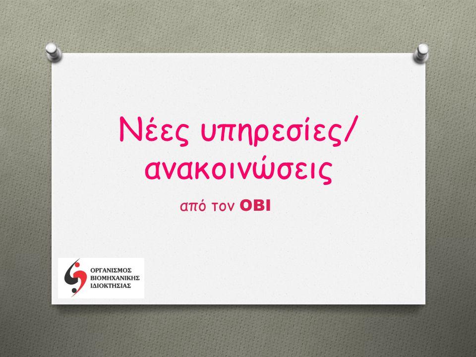 Νέες υπηρεσίες/ ανακοινώσεις από τον ΟΒΙ