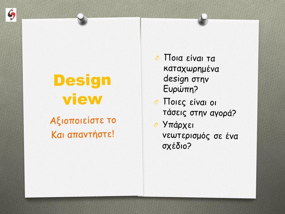 Design view O Ποια είναι τα καταχωρημένα design στην Ευρώπη.