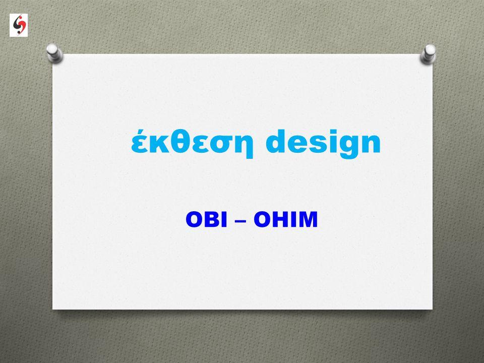 έκθεση design ΟΒΙ – ΟΗΙΜ