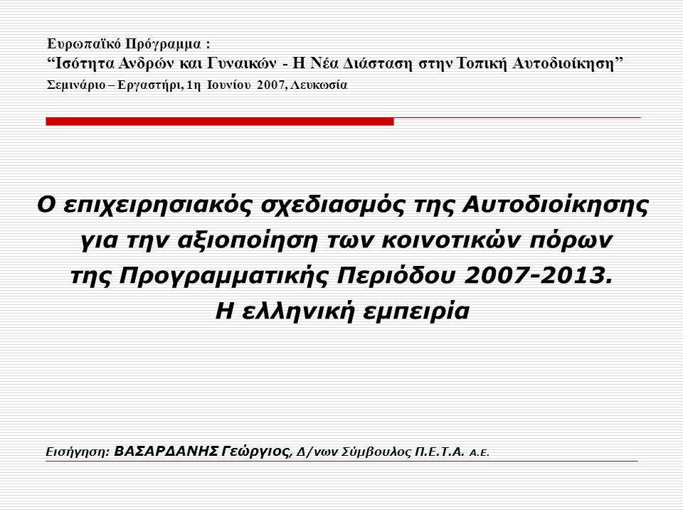 Ο επιχειρησιακός σχεδιασμός της Αυτοδιοίκησης για την αξιοποίηση των κοινοτικών πόρων της Προγραμματικής Περιόδου 2007-2013.