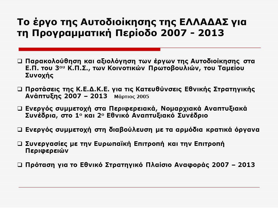 Το έργο της Αυτοδιοίκησης της ΕΛΛΑΔΑΣ για τη Προγραμματική Περίοδο 2007 - 2013  Παρακολούθηση και αξιολόγηση των έργων της Αυτοδιοίκησης στα Ε.Π.