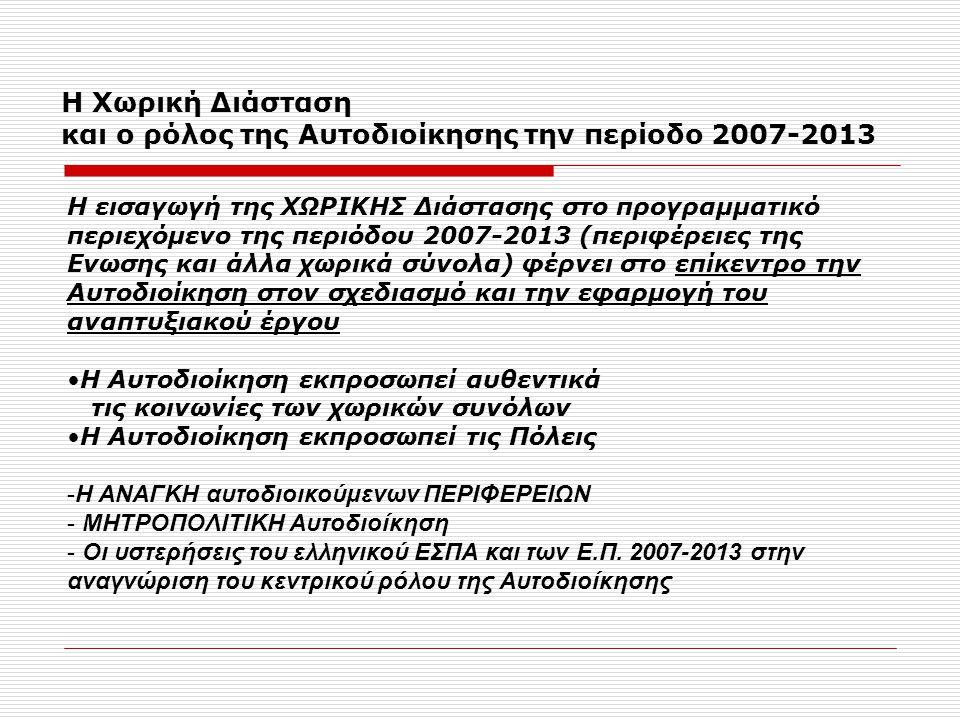 Η Ευρωπαϊκή Ενωση για τον ρόλο της Αυτοδιοίκησης κατά την 4 η Προγραμματική Περίοδο  Η ΕΤΑΙΡΙΚΗ σχέση ενισχύεται η Ε.Ε.