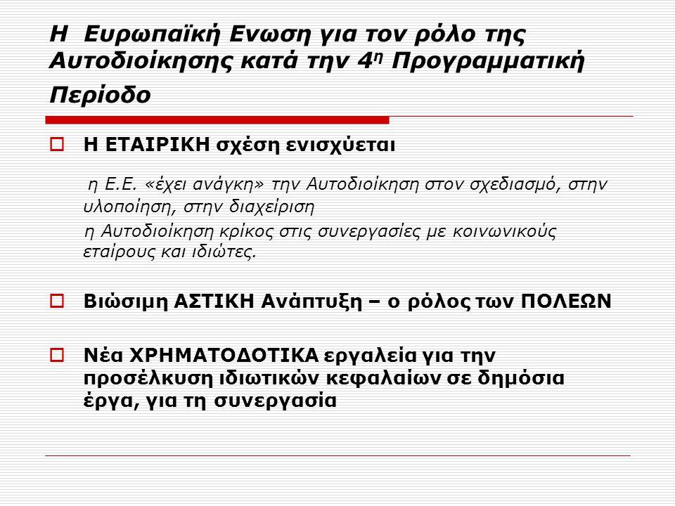 ΒΑΣΙΚΑ ΖΗΤΗΜΑΤΑ για τον επιχειρησιακό ΣΧΕΔΙΑΣΜΟ της περιόδου 2007 – 2013, στη ΚΥΠΡΟ Δύο (2) Επιχειρησιακά Προγράμματα στο ΕΣΠΑ Κύπρου  Ε.Π.