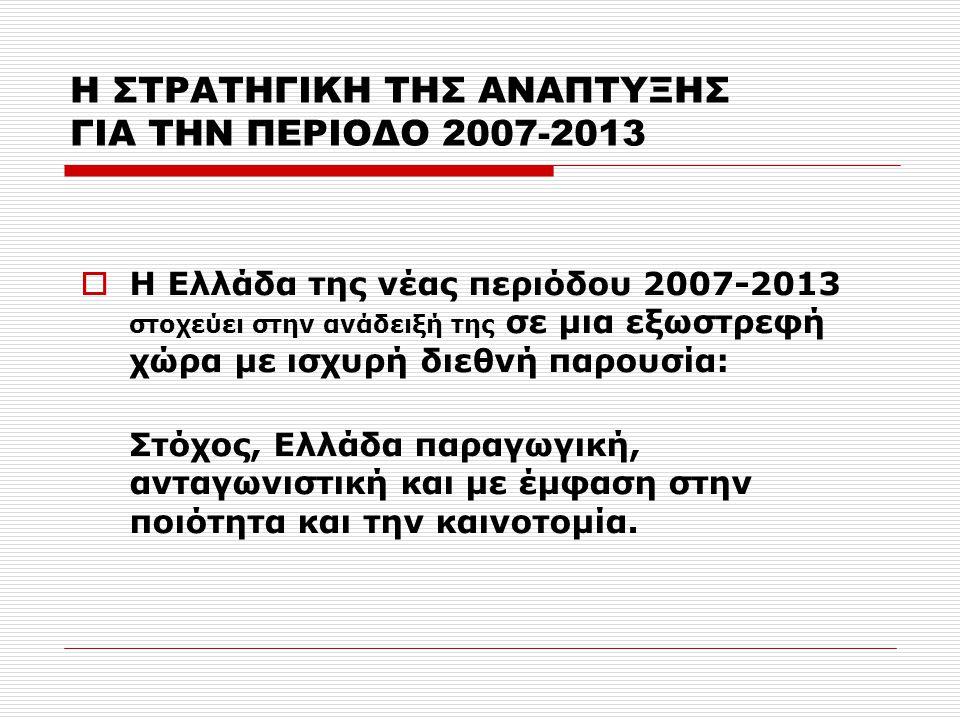 ΘΕΜΑΤΙΚΕΣ Προτεραιότητες στο ΕΣΠΑ της ΕΛΛΑΔΑΣ  Επένδυση στον παραγωγικό τομέα της οικονομίας  Κοινωνία της γνώσης και Κ αινοτομία  Απασχόληση και Κοινωνική Συνοχή  Θεσμικό Περιβάλλον  Ελκυστικότητα της Ελλάδας και των Περιφερειών, ως τόπων επενδύσεων, εργασίας και διαβίωσης.