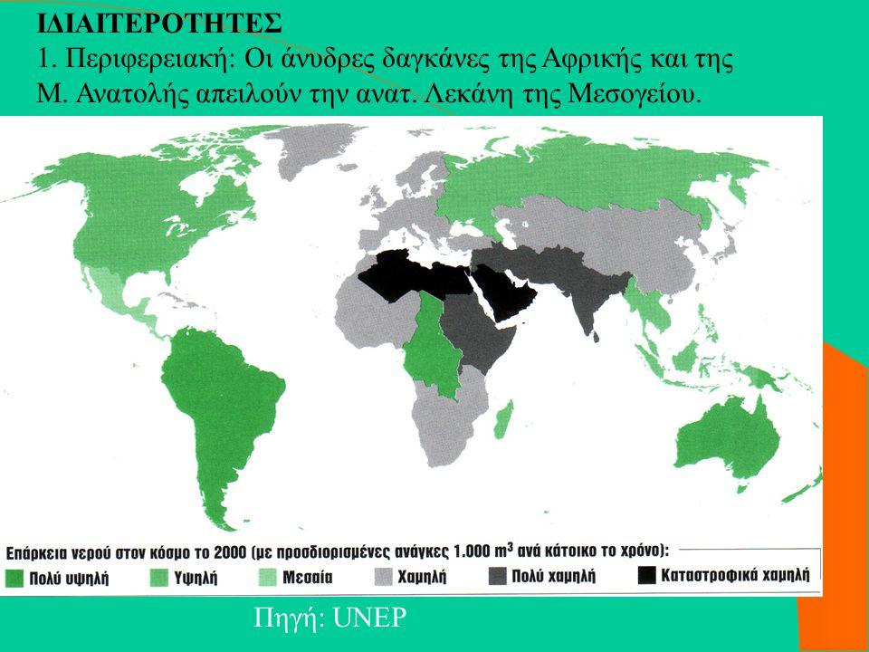Πηγή: UNEP ΙΔΙΑΙΤΕΡΟΤΗΤΕΣ 1. Περιφερειακή: Οι άνυδρες δαγκάνες της Αφρικής και της Μ.