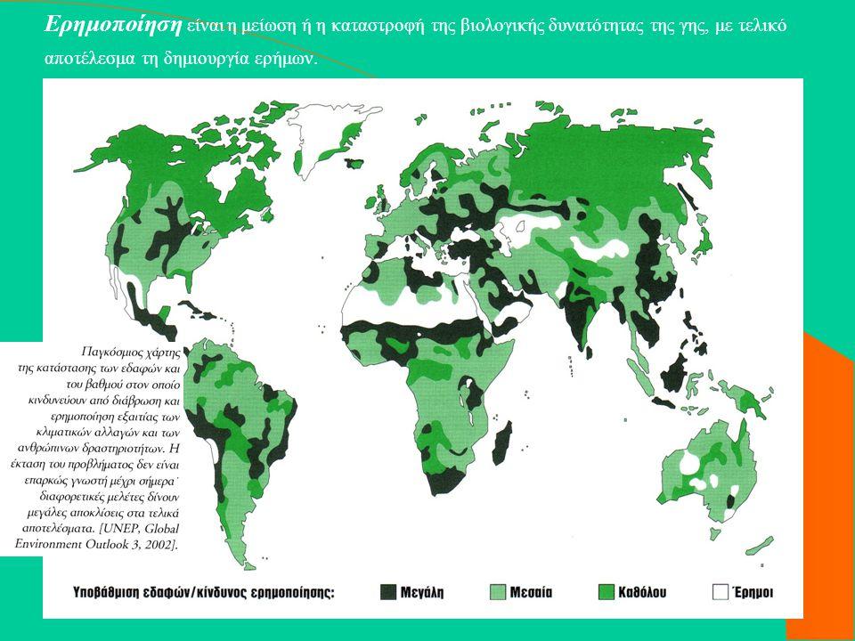 Ερημοποίηση είναι η μείωση ή η καταστροφή της βιολογικής δυνατότητας της γης, με τελικό αποτέλεσμα τη δημιουργία ερήμων.
