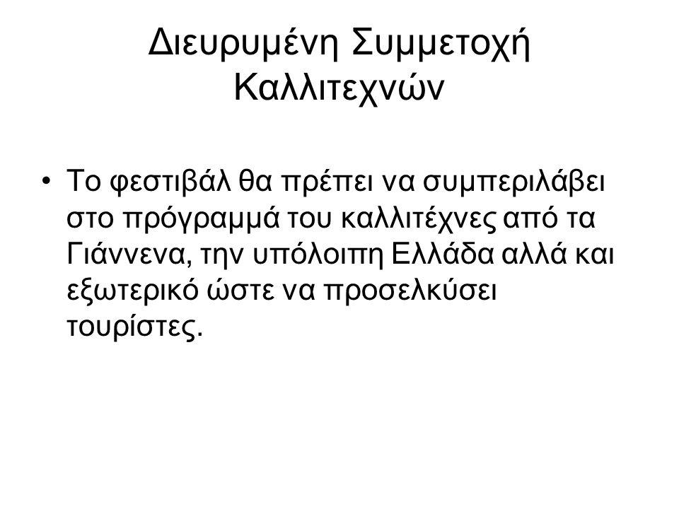 Διευρυμένη Συμμετοχή Καλλιτεχνών •Το φεστιβάλ θα πρέπει να συμπεριλάβει στο πρόγραμμά του καλλιτέχνες από τα Γιάννενα, την υπόλοιπη Ελλάδα αλλά και εξ