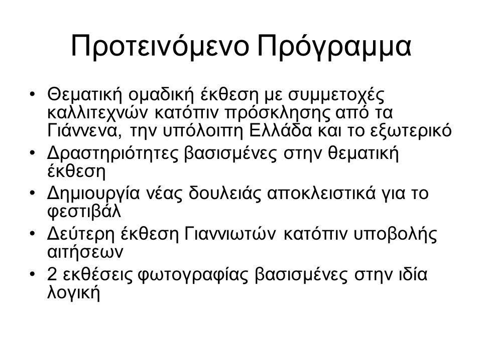 Προτεινόμενο Πρόγραμμα •Έκθεση αργυροχρυσοχοΐας σε κεντρικό σημείο των Ιωαννίνων.
