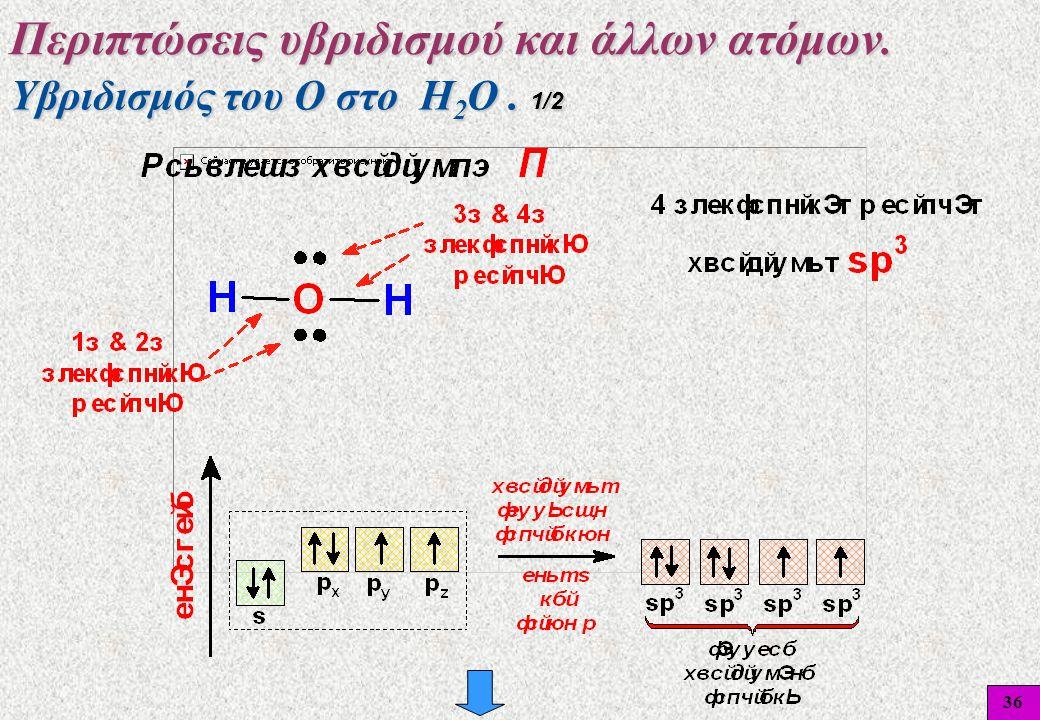 36 Υβριδισμός του Ο στο Η 2 Ο. 1/2 Περιπτώσεις υβριδισμού και άλλων ατόμων.
