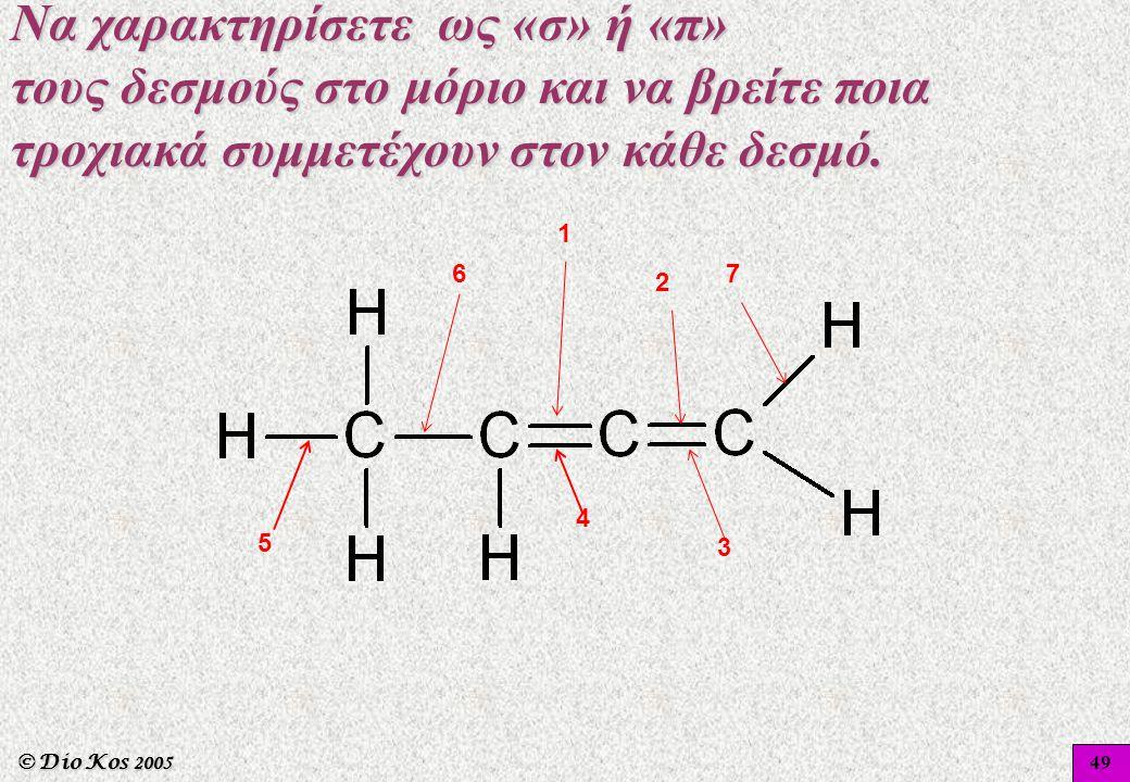 © Dio Kos 2005 1 2 4 5 3 67 49 Να χαρακτηρίσετε ως «σ» ή «π» τους δεσμούς στο μόριο και να βρείτε ποια τροχιακά συμμετέχουν στον κάθε δεσμό.