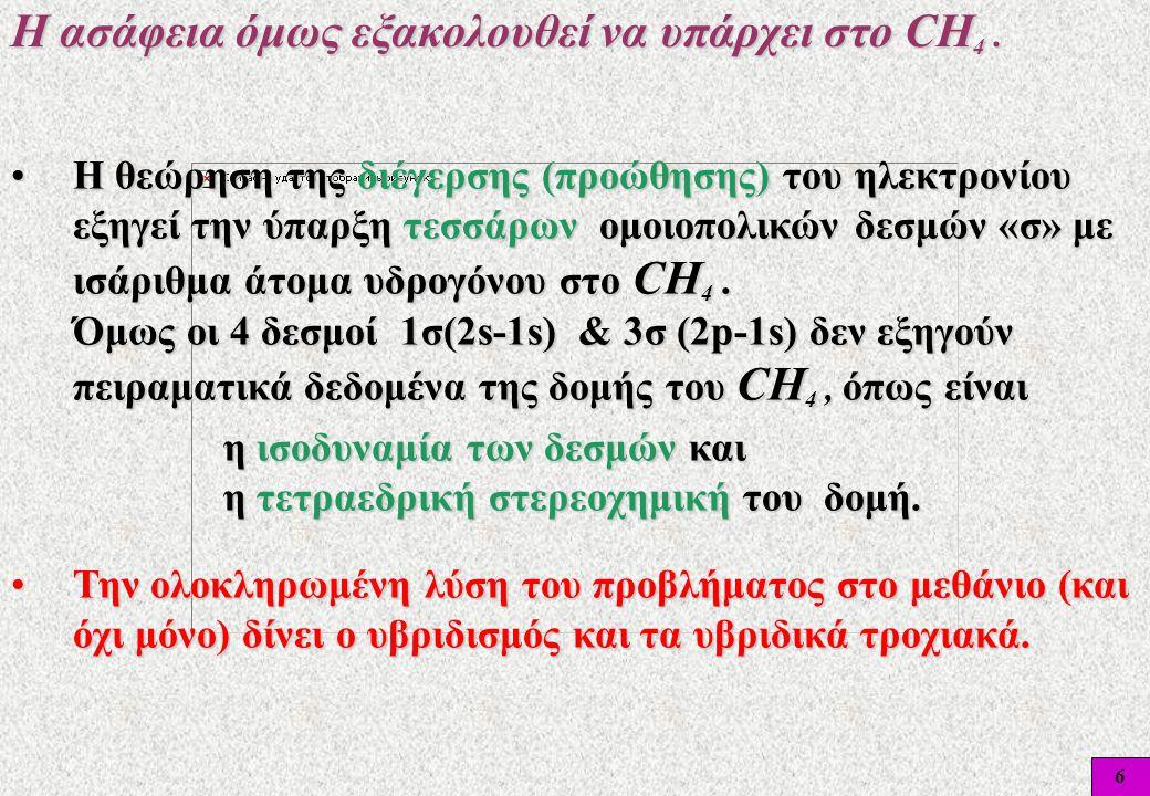 27 Περιπτώσεις υβριδισμού C. Παράδειγμα υβριδισμού sp στο C 2 H 2. 1/2