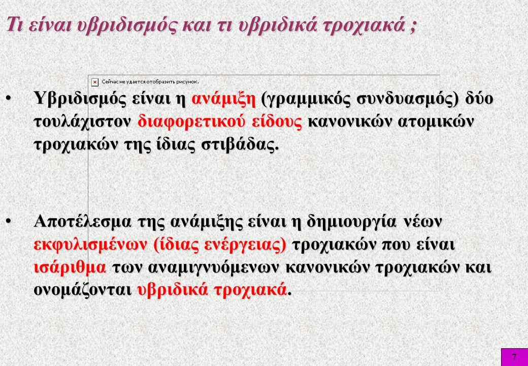 7 Τι είναι υβριδισμός και τι υβριδικά τροχιακά ; •Υβριδισμός είναι η ανάμιξη (γραμμικός συνδυασμός) δύο τουλάχιστον διαφορετικού είδους κανονικών ατομ