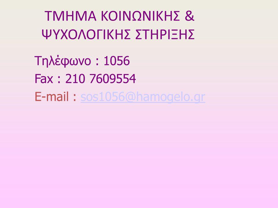 ΤΜΗΜΑ ΚΟΙΝΩΝΙΚΗΣ & ΨΥΧΟΛΟΓΙΚΗΣ ΣΤΗΡΙΞΗΣ Τηλέφωνο : 1056 Fax : 210 7609554 E-mail : sos1056@hamogelo.grsos1056@hamogelo.gr