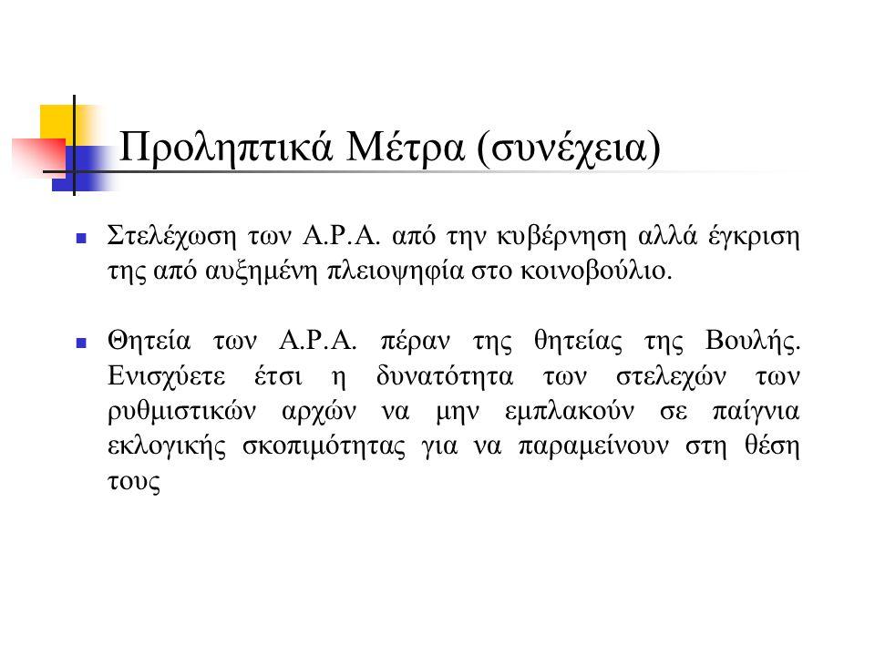 Προληπτικά Μέτρα (συνέχεια)  Στελέχωση των Α.Ρ.Α.