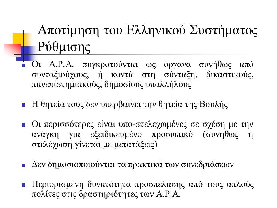 Αποτίμηση του Ελληνικού Συστήματος Ρύθμισης  Οι Α.Ρ.Α.