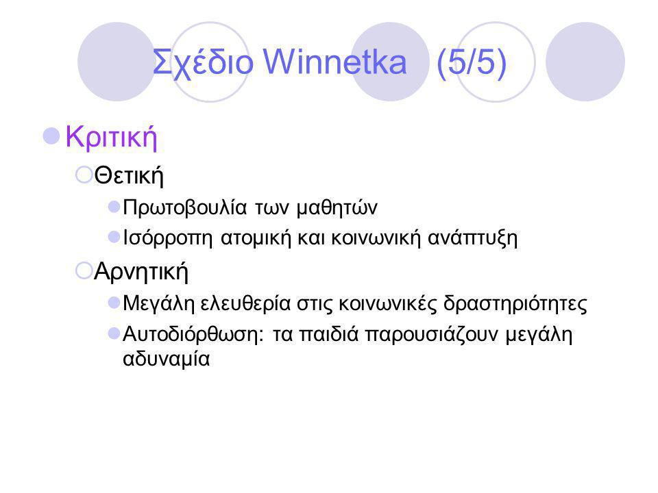 Σχέδιο Winnetka (5/5)  Κριτική  Θετική  Πρωτοβουλία των μαθητών  Ισόρροπη ατομική και κοινωνική ανάπτυξη  Αρνητική  Μεγάλη ελευθερία στις κοινωνικές δραστηριότητες  Αυτοδιόρθωση: τα παιδιά παρουσιάζουν μεγάλη αδυναμία