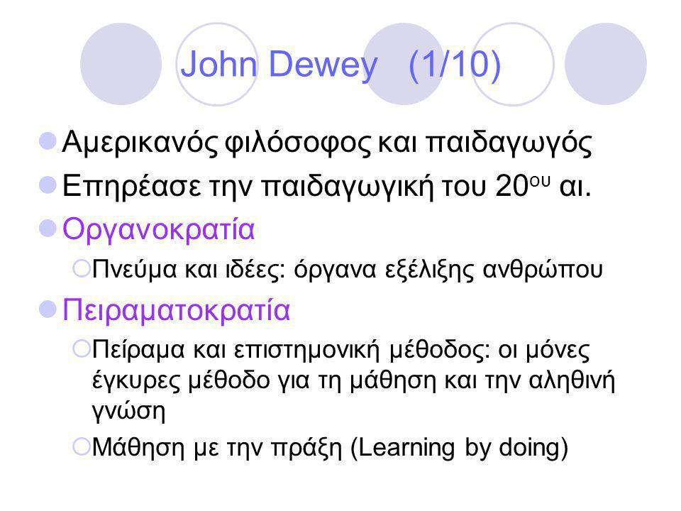 John Dewey (1/10)  Αμερικανός φιλόσοφος και παιδαγωγός  Επηρέασε την παιδαγωγική του 20 ου αι.