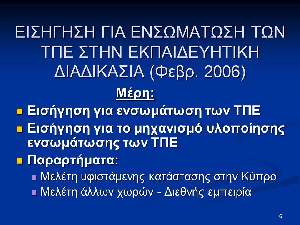 ΕΙΣΗΓΗΣΗ ΓΙΑ ΕΝΣΩΜΑΤΩΣΗ ΤΩΝ ΤΠΕ ΣΤΗΝ ΕΚΠΑΙΔΕΥΗΤΙΚΗ ΔΙΑΔΙΚΑΣΙΑ (Φεβρ. 2006) Μέρη: Μέρη:  Εισήγηση για ενσωμάτωση των ΤΠΕ  Εισήγηση για το μηχανισμό υ