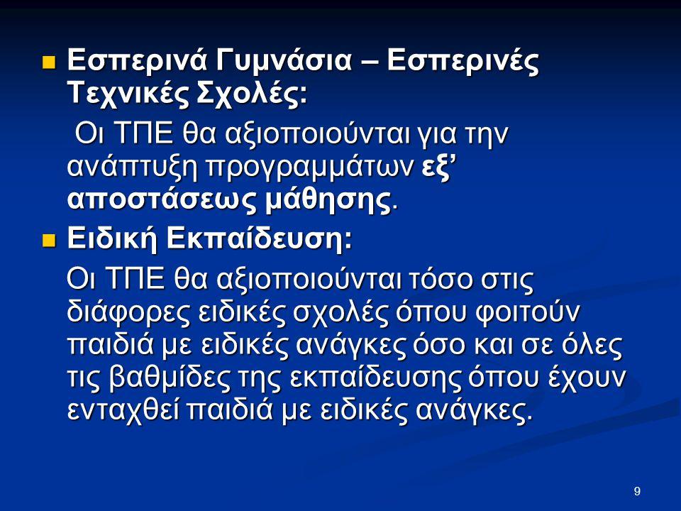 ΕΡΓΑ ΕΞΑΣΦΑΛΙΣΗΣ ΛΟΓΙΣΜΙΚΟΥ ΠΟΥ ΥΛΟΠΟΙΗΘΗΚΑΝ  Έργο ΜΕ24/2006 (ΕΚΤ).