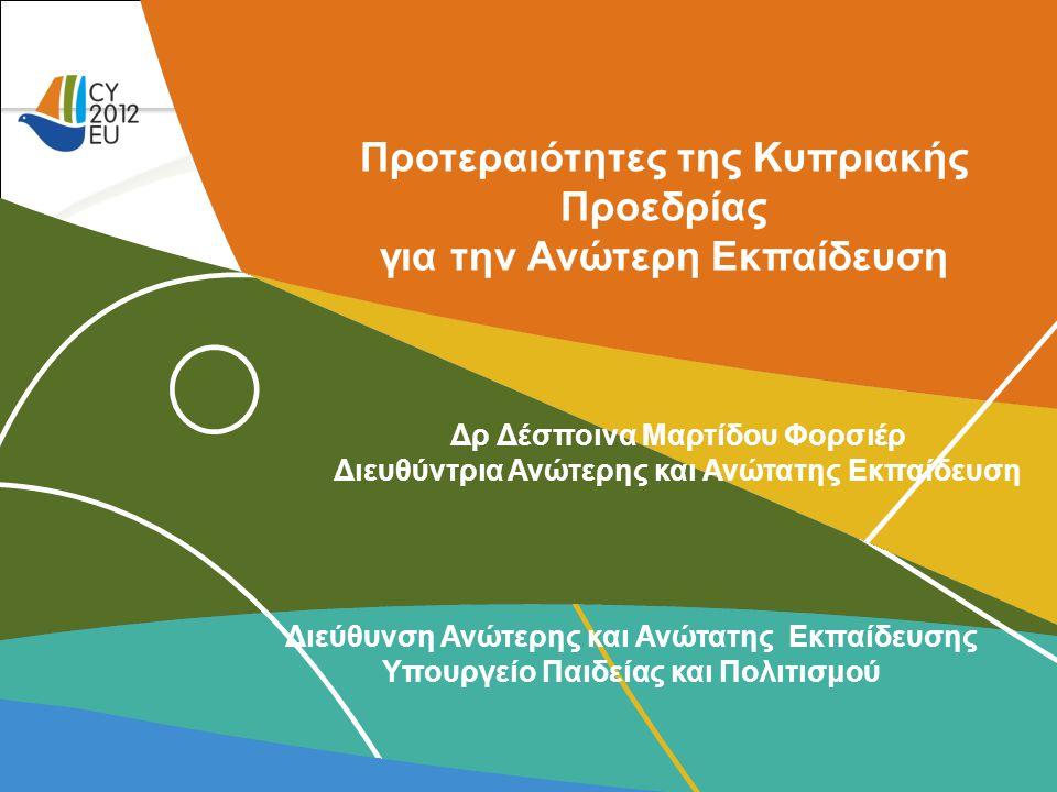 Page  1 Προτεραιότητες της Κυπριακής Προεδρίας για την Ανώτερη Εκπαίδευση Διεύθυνση Ανώτερης και Ανώτατης Εκπαίδευσης Υπουργείο Παιδείας και Πολιτισμού Δρ Δέσποινα Μαρτίδου Φορσιέρ Διευθύντρια Ανώτερης και Ανώτατης Εκπαίδευση