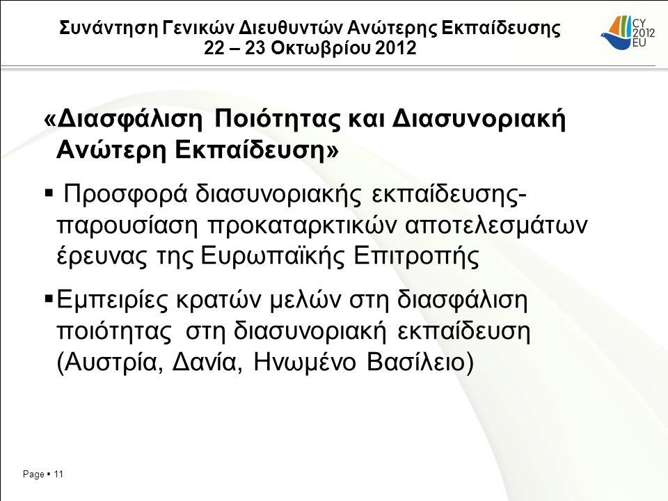 Page  11 Συνάντηση Γενικών Διευθυντών Ανώτερης Εκπαίδευσης 22 – 23 Οκτωβρίου 2012 «Διασφάλιση Ποιότητας και Διασυνοριακή Ανώτερη Εκπαίδευση»  Προσφορά διασυνοριακής εκπαίδευσης- παρουσίαση προκαταρκτικών αποτελεσμάτων έρευνας της Ευρωπαϊκής Επιτροπής  Εμπειρίες κρατών μελών στη διασφάλιση ποιότητας στη διασυνοριακή εκπαίδευση (Αυστρία, Δανία, Ηνωμένο Βασίλειο)