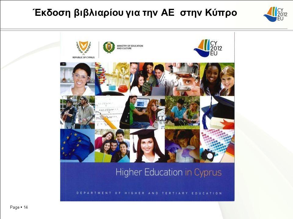 Page  14 Έκδοση βιβλιαρίου για την ΑΕ στην Κύπρο