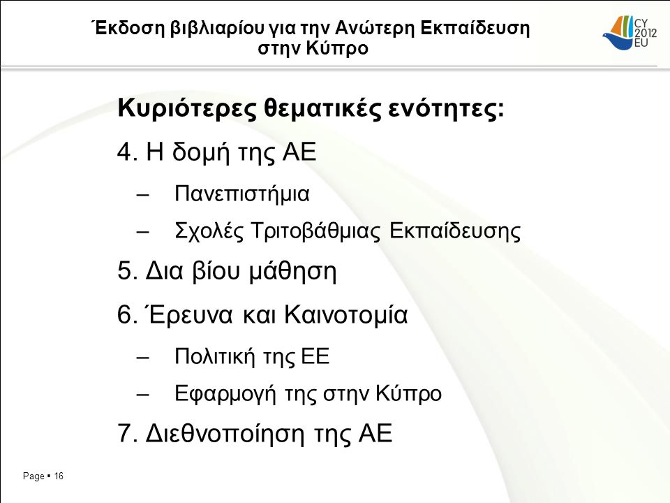 Page  16 Έκδοση βιβλιαρίου για την Ανώτερη Εκπαίδευση στην Κύπρο Κυριότερες θεματικές ενότητες: 4.
