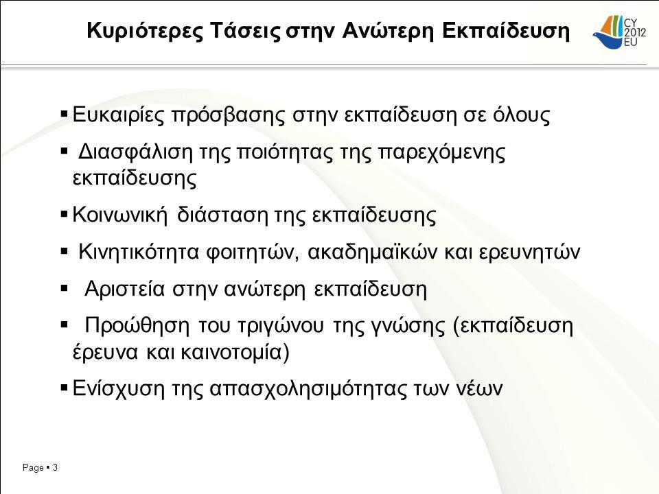 Page  4 Πρόσβαση στην Ανώτερη Εκπαίδευση  Μεγάλη διεύρυνση της πρόσβασης με την ραγδαία ανάπτυξη της ΑΕ στην Κύπρο τα τελευταία χρόνια.