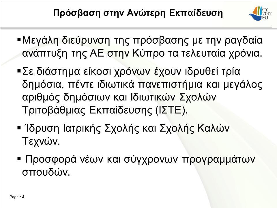 Page  15 Έκδοση βιβλιαρίου για την Ανώτερη Εκπαίδευση στην Κύπρο Κυριότερες θεματικές ενότητες: 1.Σύντομη αναφορά στην Κύπρο 2.Η ανώτερη εκπαίδευση στην Κύπρο 3.Η εξέλιξη της ΑΕ στην Κύπρο –Όραμα –Στόχοι και προκλήσεις –Εφαρμογή της Διαδικασίας της Μπολόνια