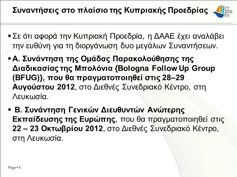 Page  6 Συναντήσεις στο πλαίσιο της Κυπριακής Προεδρίας  Σε ότι αφορά την Κυπριακή Προεδρία, η ΔΑΑΕ έχει αναλάβει την ευθύνη για τη διοργάνωση δυο μεγάλων Συναντήσεων.
