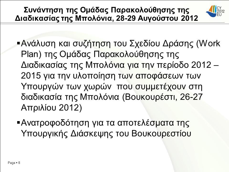 Page  9 Συνάντηση Γενικών Διευθυντών Ανώτερης Εκπαίδευσης 22 – 23 Οκτωβρίου 2012 Σκοπός της Συνάντησης:  Παρουσίαση και συζήτηση σημαντικών ζητημάτων που αφορούν στην Ανώτερη Εκπαίδευση στο πλαίσιο της προώθησης του θεματολογίου εκσυγχρονισμού της Ανώτερης Εκπαίδευσης στην Ευρωπαϊκή Ένωση και της Διαδικασίας της Μπολόνια.
