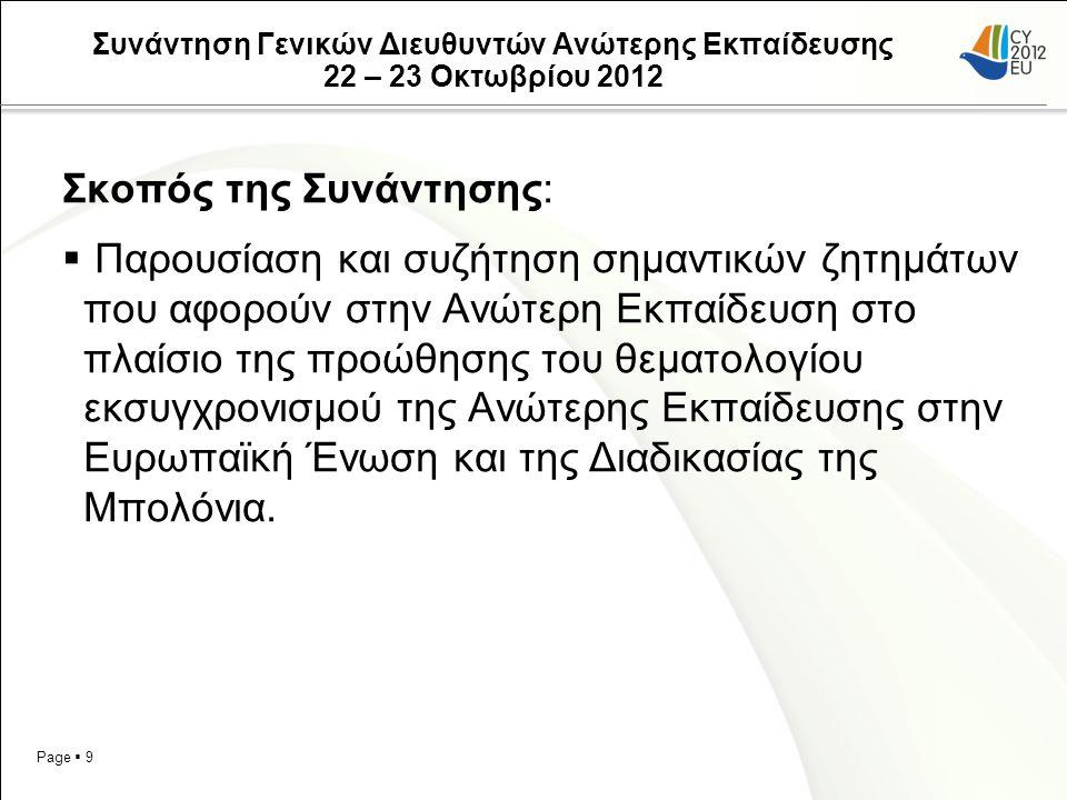 Page  10 Συνάντηση Γενικών Διευθυντών Ανώτερης Εκπαίδευσης 22 – 23 Οκτωβρίου 2012 Θεματικές Ενότητες:  «Διασφάλιση Ποιότητας και Διασυνοριακή Ανώτερη Εκπαίδευση»  «Αριστεία στη Διδασκαλία στο χώρο της Ανώτερης Εκπαίδευσης»