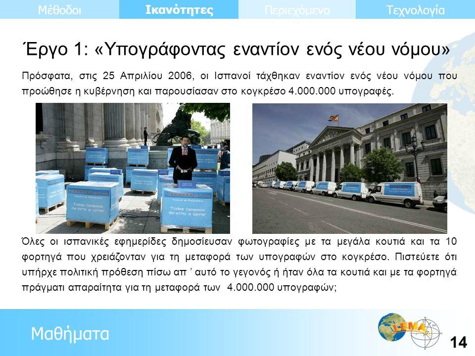 Μαθήματα Ικανότητες 14 ΤεχνολογίαΜέθοδοιΠεριεχόμενο Έργο 1: «Υπογράφοντας εναντίον ενός νέου νόμου» Πρόσφατα, στις 25 Απριλίου 2006, οι Ισπανοί τάχθηκ