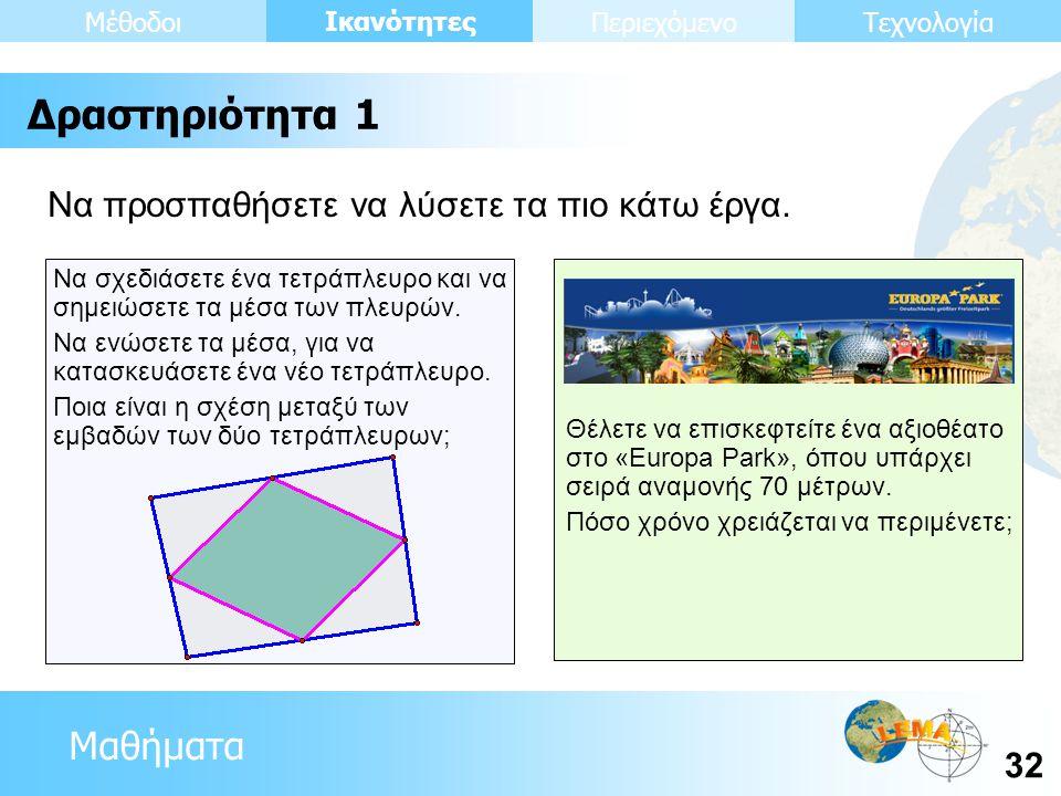 Μαθήματα Ικανότητες 32 ΤεχνολογίαΜέθοδοιΠεριεχόμενο Να προσπαθήσετε να λύσετε τα πιο κάτω έργα. Θέλετε να επισκεφτείτε ένα αξιοθέατο στο «Europa Park»
