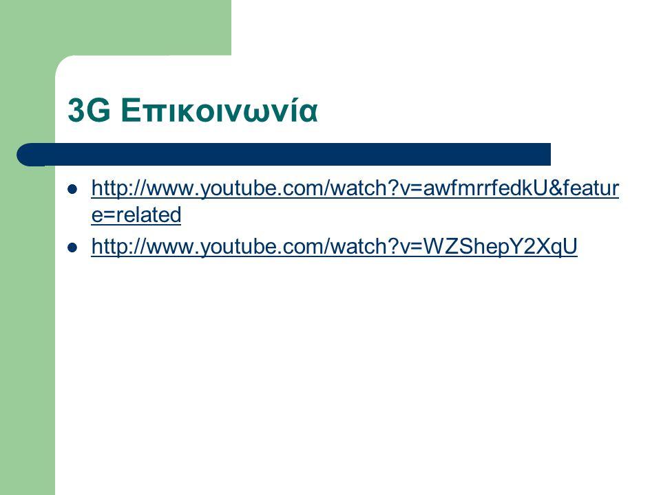 3G Επικοινωνία  http://www.youtube.com/watch?v=awfmrrfedkU&featur e=related http://www.youtube.com/watch?v=awfmrrfedkU&featur e=related  http://www.