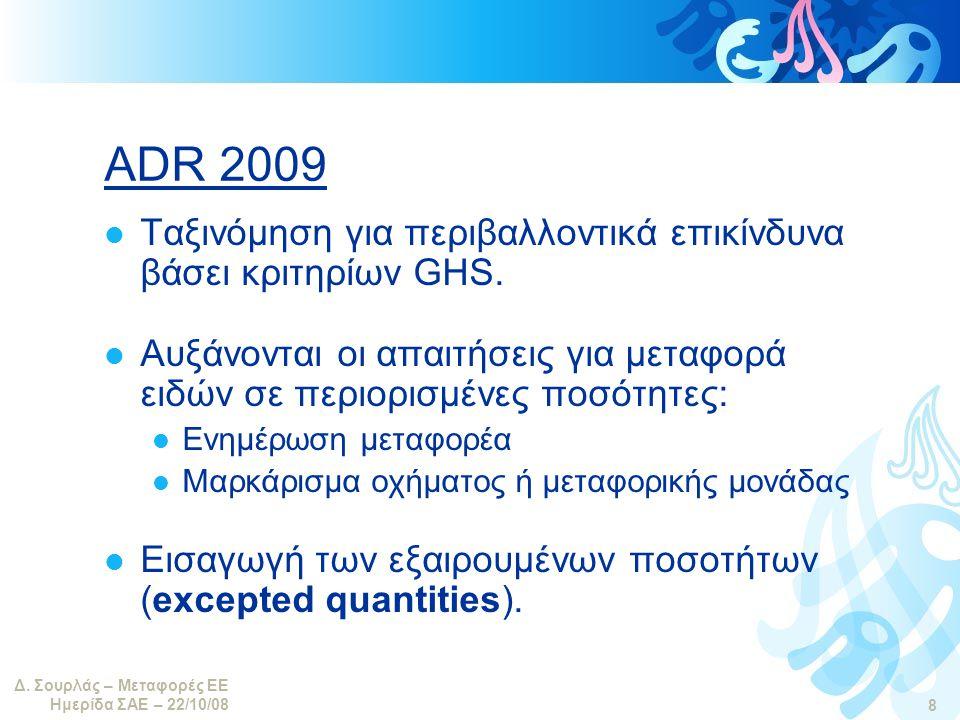Δ. Σουρλάς – Μεταφορές ΕΕ Ημερίδα ΣΑΕ – 22/10/08 8 ADR 2009  Ταξινόμηση για περιβαλλοντικά επικίνδυνα βάσει κριτηρίων GHS.  Αυξάνονται οι απαιτήσεις