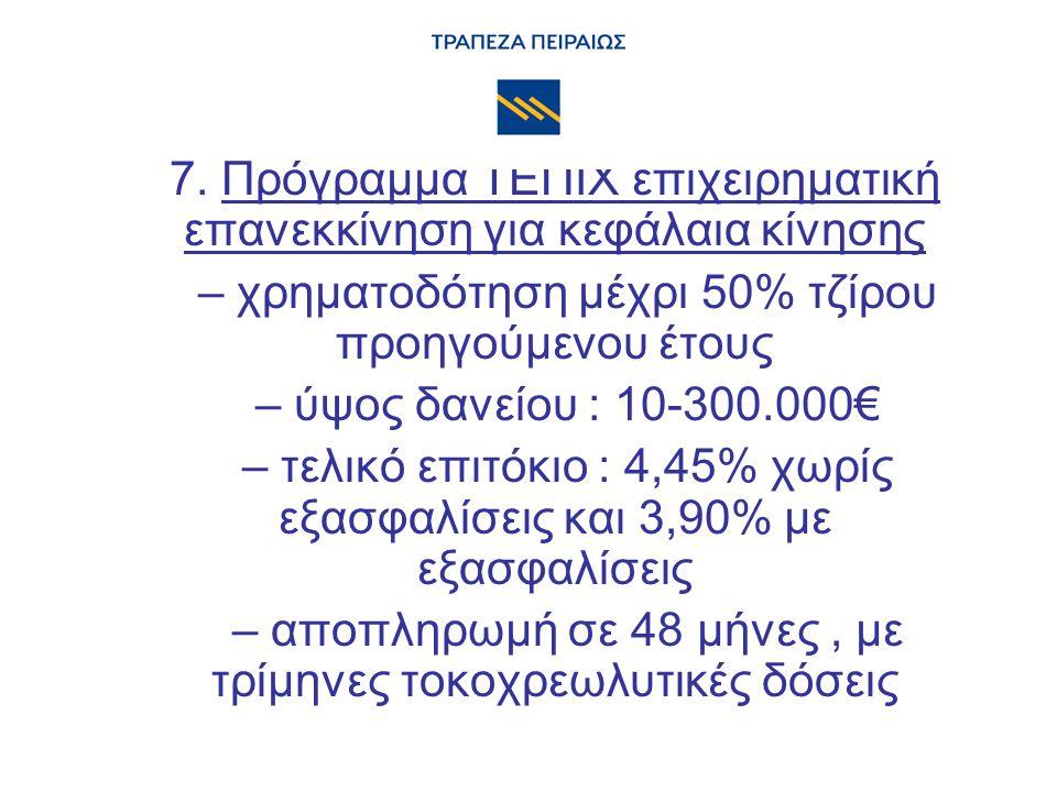 7. Πρόγραμμα ΤΕΠΙΧ επιχειρηματική επανεκκίνηση για κεφάλαια κίνησης – χρηματοδότηση μέχρι 50% τζίρου προηγούμενου έτους – ύψος δανείου : 10-300.000€ –