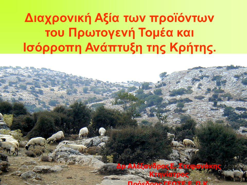 Διαχρονική Αξία των προϊόντων του Πρωτογενή Τομέα και Ισόρροπη Ανάπτυξη της Κρήτης.
