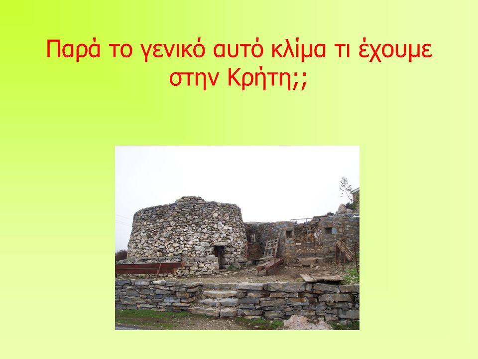 Παρά το γενικό αυτό κλίμα τι έχουμε στην Κρήτη;;