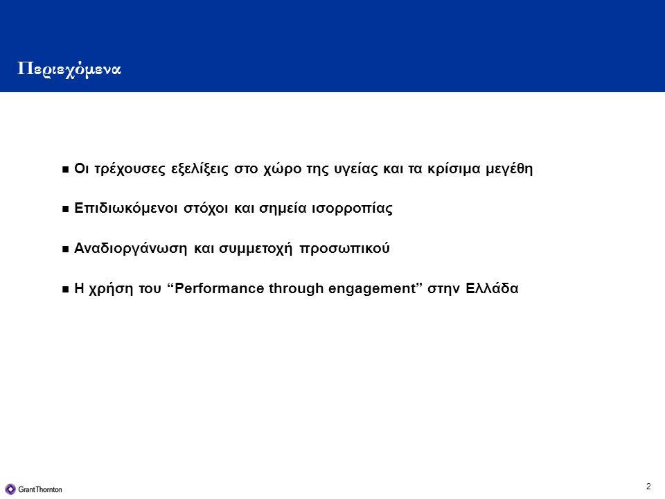 2 Περιεχόμενα  Οι τρέχουσες εξελίξεις στο χώρο της υγείας και τα κρίσιμα μεγέθη  Επιδιωκόμενοι στόχοι και σημεία ισορροπίας  Αναδιοργάνωση και συμμετοχή προσωπικού  Η χρήση του Performance through engagement στην Ελλάδα