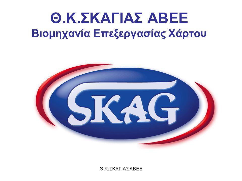 Θ.Κ.ΣΚΑΓΙΑΣ ΑΒΕΕ Θ.Κ.ΣΚΑΓΙΑΣ ΑΒΕΕ Βιομηχανία Επεξεργασίας Χάρτου