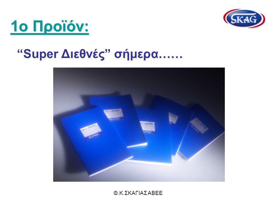 """Θ.Κ.ΣΚΑΓΙΑΣ ΑΒΕΕ 1ο Προϊόν: """"Super Διεθνές"""" σήμερα……"""