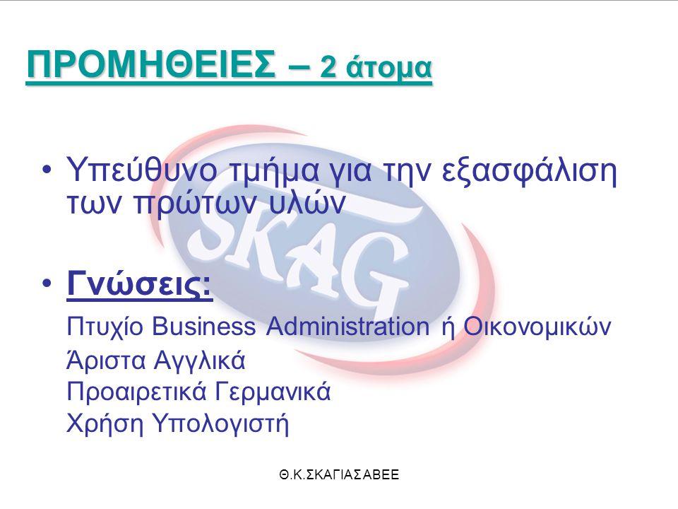 Θ.Κ.ΣΚΑΓΙΑΣ ΑΒΕΕ ΛΟΓΙΣΤΗΡΙΟ- 5 Άτομα •Σύνταξη Προϋπολογισμών •Μισθοδοσία •Φοροτεχνικά •Πληρωμές (Πελατών-Προμηθευτών) •Γνώσεις: Πτυχίο ΑΣΟΕ ή Οικονομικές Σπουδές Προαιρετικά Αγγλικά Γνώσεις Λογιστικών Προγραμμάτων