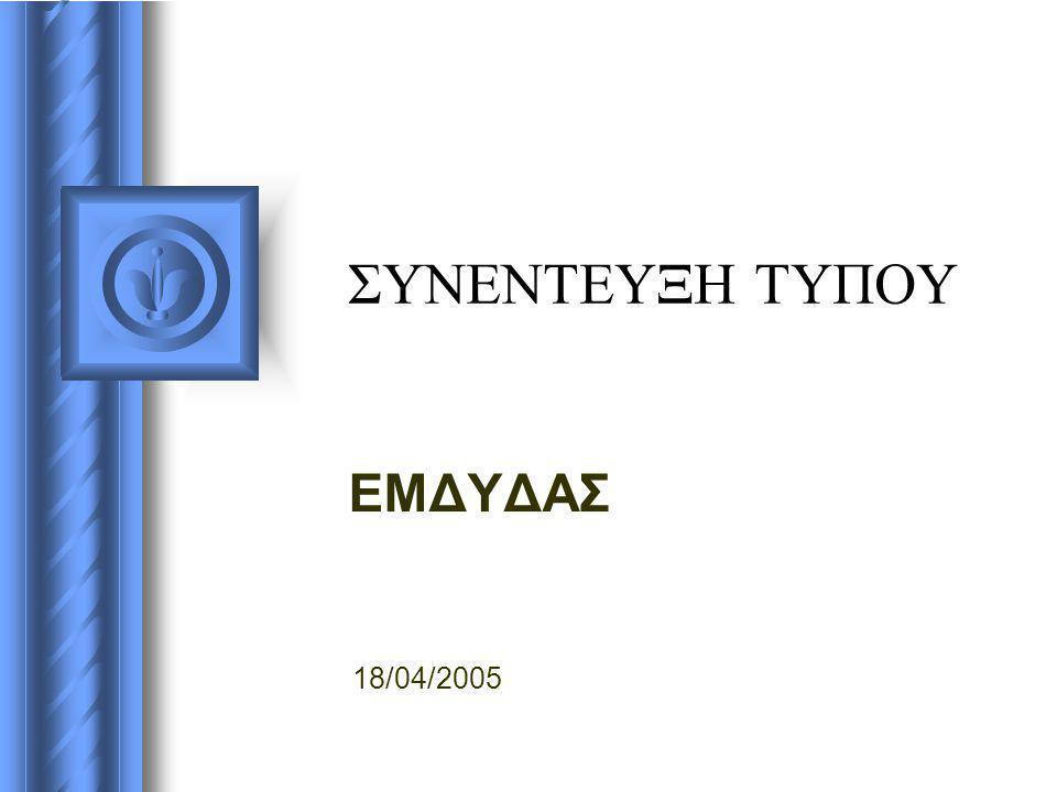 ΣΥΝΕΝΤΕΥΞΗ ΤΥΠΟΥ ΕΜΔΥΔΑΣ 18/04/2005